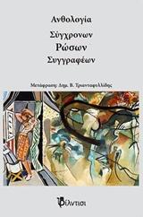 Ανθολογία σύγχρονων Ρώσων συγγραφέων