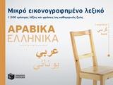 Μικρό εικονογραφημένο λεξικό: Αραβικά-ελληνικά