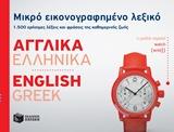 Μικρό εικονογραφημένο λεξικό: Αγγλικά-ελληνικά