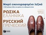 Μικρό εικονογραφημένο λεξικό: Ρωσικά-ελληνικά