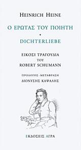Ο έρωτας του ποιητή - Dichterliebe