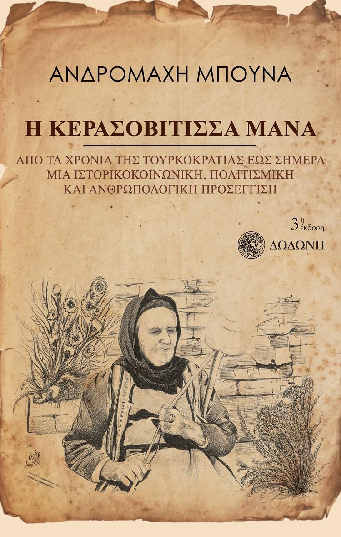 Η Κερασοβίτισσα μάνα, Από τα χρόνια της τουρκοκρατίας έως σήμερα μια ιστορικοκοινωνική, πολιτισμική και ανθρωπολογική προσέγγιση, Μπούνα, Ανδρομάχη, Δωδώνη, 2017