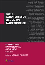 Ηθική και εκπαίδευση: Διλήμματα και προοπτικές [e-book]