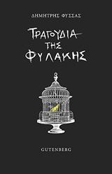 Τραγούδια της φυλακής