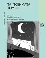 Τα ποιήματα του 2015, , Συλλογικό έργο, Κοινωνία των (δε)κάτων, 2016