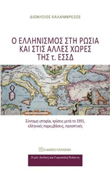 Ο ελληνισμός στη Ρωσία και στις άλλες χώρες της τ. ΕΣΣΔ