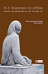Το Α΄ Κοιμητήριο της Αθήνας, Οδηγός των μνημείων και της ιστορίας του, Καρδαμίτση - Αδάμη, Μάρω, 1945-, Ολκός, 2017