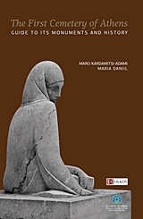 The First Cemetery of Athens, Guide to its Monuments and History, Καρδαμίτση - Αδάμη, Μάρω, 1945-, Ολκός, 2017