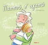 Παππού, σ  αγαπώ