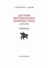 Δεύτερη Μεταπολεμική Ποιητική Γενιά (1950-2012)