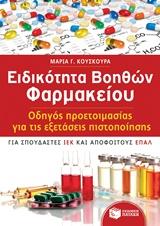 Ειδικότητα βοηθών φαρμακείου