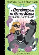 Η Πριγκίπισσα με τη Μαύρη Μάσκα #3: Τα άγρια λαγουδάκια
