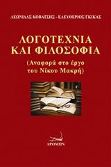 Λογοτεχνία και φιλοσοφία