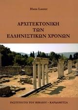 Αρχιτεκτονική των Ελληνιστικών Χρόνων