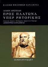 Προς Πλάτωνα Υπέρ Ρητορικής
