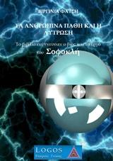 Τα ανθρώπινα πάθη και η λύτρωση [e-book]