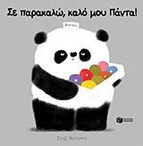 Σε παρακαλώ, καλό μου Πάντα!