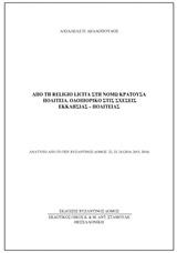 Από τη Religio Licita στη Νόμω Κρατούσα πολιτεία: Οδοιπορικο στις σχέσεις εκκλησίας - πολιτείας
