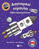 Διαστημικοί πύραυλοι