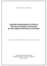 Δοκίμιο επισκόπησης ιστορίας της μεσαιωνικής Ναυπάκτου ως την οθωμανική της κατάκτηση