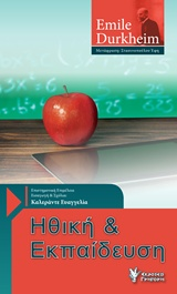 Ηθική και εκπαίδευση