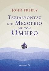 Ταξιδεύοντας στη Μεσόγειο με τον Όμηρο