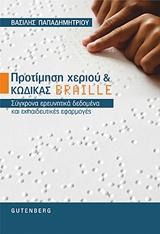 Προτίμηση χεριού και κώδικας braille