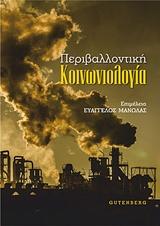 Περιβαλλοντική Κοινωνιολογία