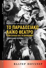 Το παραδοσιακό λαϊκό θέατρο στην Ελλάδα και τη Βαλκανική: Οι πρώτες μορφές του θεάτρου