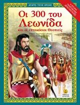 Οι 300 του Λεωνίδα και οι 700 Θεσπιείς