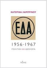 ΕΔΑ, 1956-1967