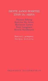 Πέντε Δανοί Ποιητές στον 21ο αιώνα