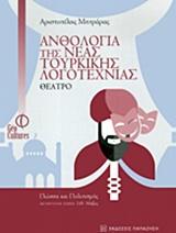 Ανθολογία της νέας τουρκικής λογοτεχνίας: Θέατρο