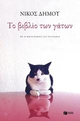 Το βιβλίο των γάτων