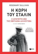 Η κόρη του Στάλιν: Η απίστευτη ζωή της Σβετλάνα Αλιλούγεβα