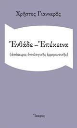 Ενθάδε - Επέκεινα [e-book]