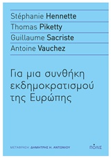 Για μια συνθήκη εκδημοκρατισμού της Ευρώπης