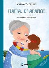 Γιαγιά, σ' αγαπώ!