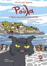 Ρούλα: Η Υδραία παμπόνηρη, κακιά γατούλα