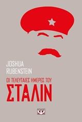 Οι τελευταίες ημέρες του Στάλιν