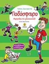 Ποδόσφαιρο: Ντρίπλες και γκοοοοοοολ!