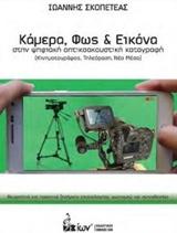 Κάμερα, Φως και Εικόνα