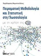 Πειραματική μεθοδολογία και στατιστική στη γλωσσολογία