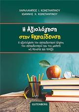 Η αξιολόγηση στην εκπαίδευση