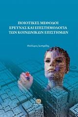 Ποιοτικές μέθοδοι έρευνας και επιστημολογία των κοινωνικών επιστημών