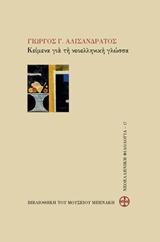 Κείμενα για τη νεοελληνική γλώσσα