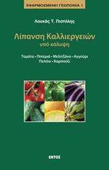 Λίπανση καλλιεργειών υπό κάλυψη
