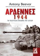 Αρδέννες 1944
