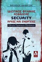 Ιδιωτικός φύλακας ασφάλειας Security: Αρχές και ενέργειες