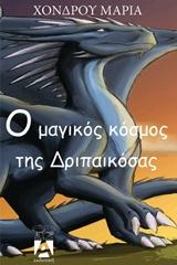 Ο μαγικός κόσμος της Δριπαικόσας, , Χονδρού, Μαρία, Anima Εκδοτική, 2017